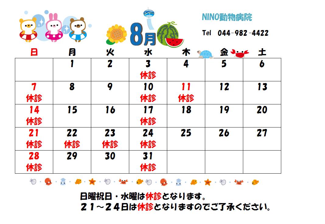 8月の診療日のお知らせ☆_e0288670_1275396.png