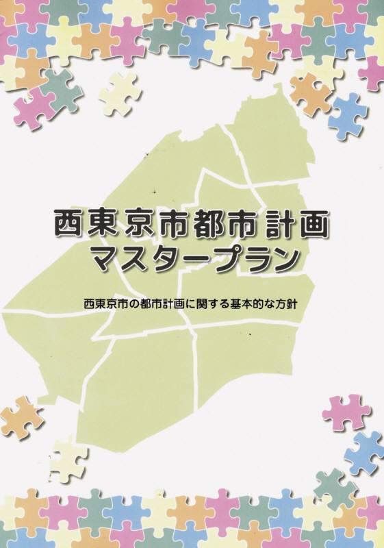 都市計画マスタープラン全体構想特別委員会_f0059673_19481329.jpg