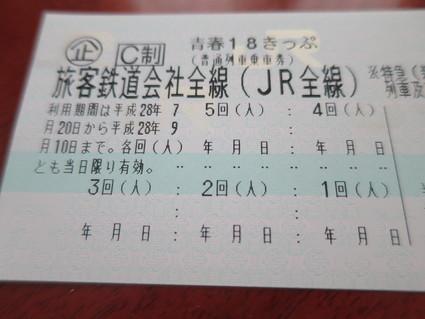 青春18きっぷを買いました!!(゚∀゚)_c0212604_15375740.jpg