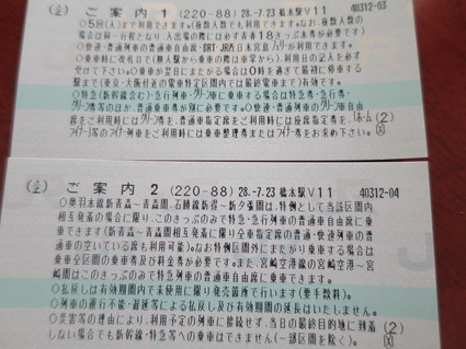 青春18きっぷを買いました!!(゚∀゚)_c0212604_15443086.jpg
