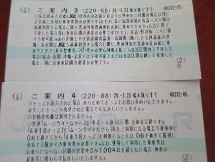 青春18きっぷを買いました!!(゚∀゚)_c0212604_15444959.jpg