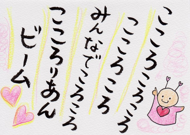 創作絵本 『こころりあん』 ①_f0015517_1425930.jpg