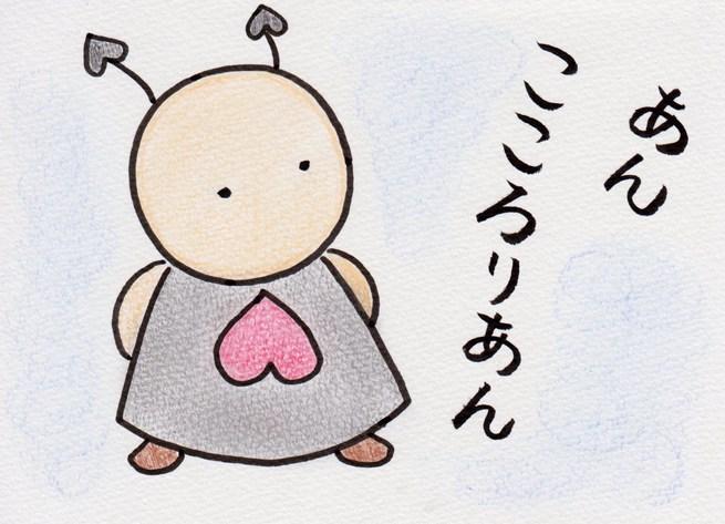 創作絵本 『こころりあん』 ①_f0015517_14272744.jpg