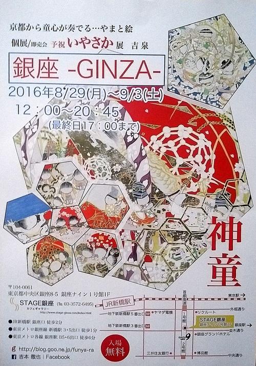 やまと絵師・吉本徹也先生「いやさか展」:東京銀座で開催予定!_f0205317_6513439.jpg