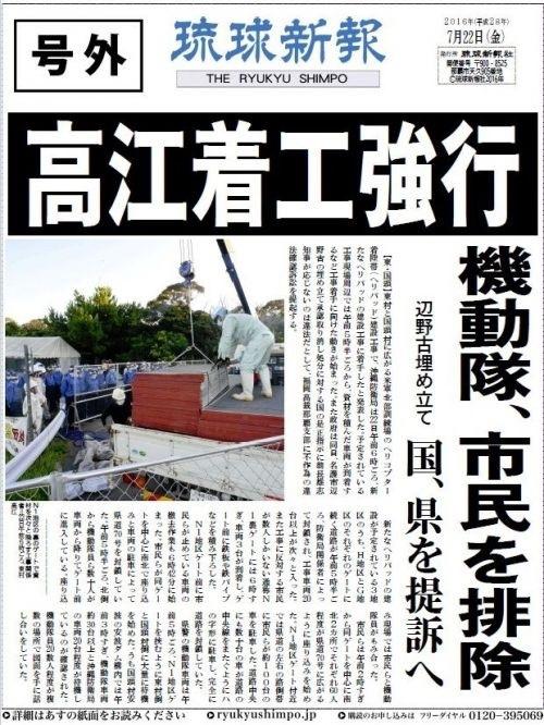 沖縄が大変です_a0050728_22371364.jpg