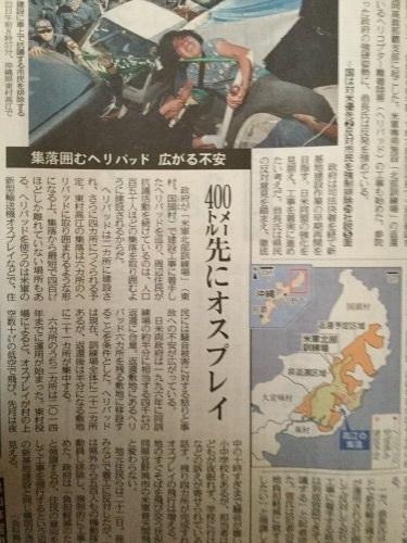 沖縄が大変です_a0050728_22521992.jpg