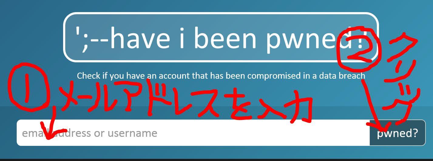 自分のメールアドレスが漏えいしていないかを調べる_b0221643_22152594.jpg
