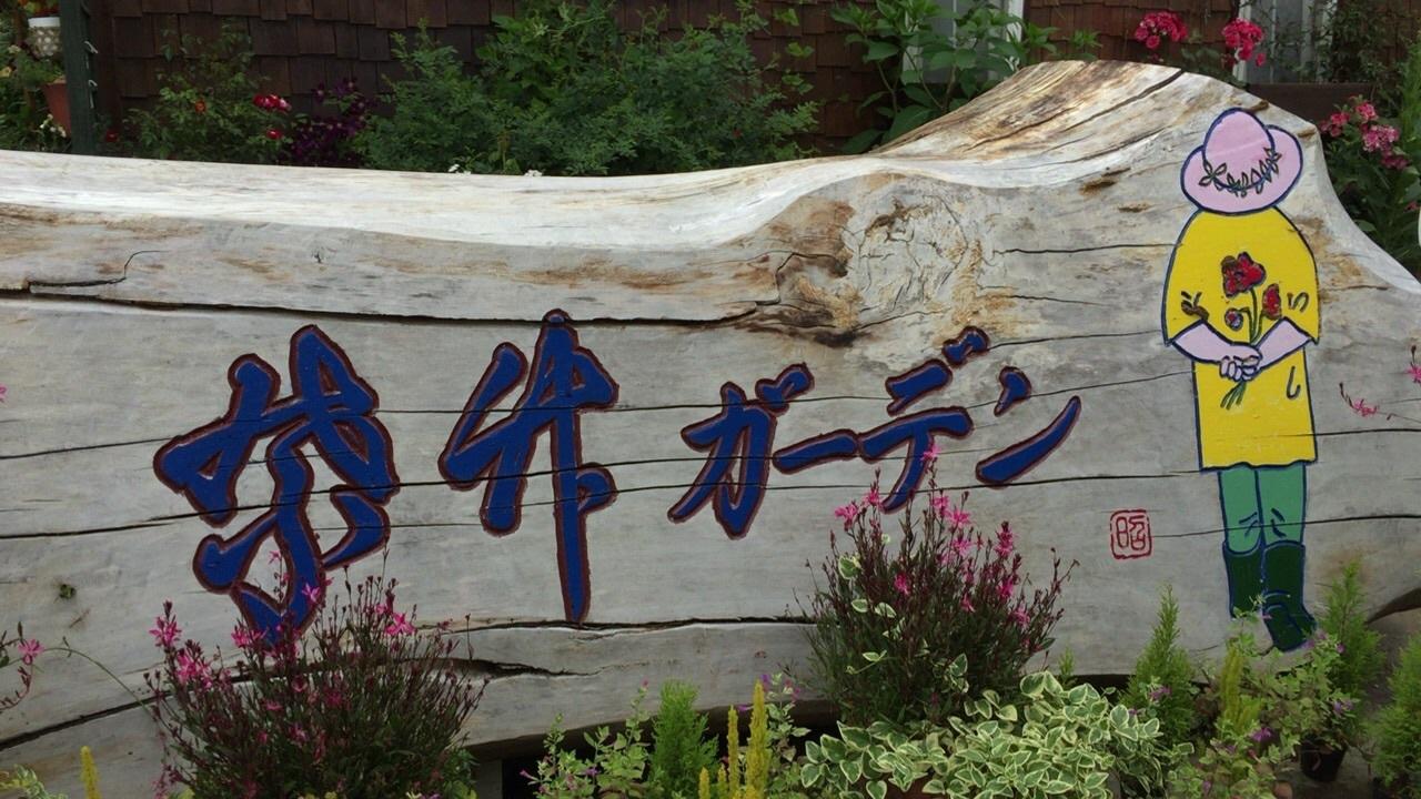 北海道ガーデン街道 2日目の 1_c0335145_10273383.jpg