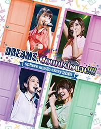 sphere music story 2015 DREAMS,Count down!!!! LIVE BD(楽曲提供)_e0189353_16145865.jpg