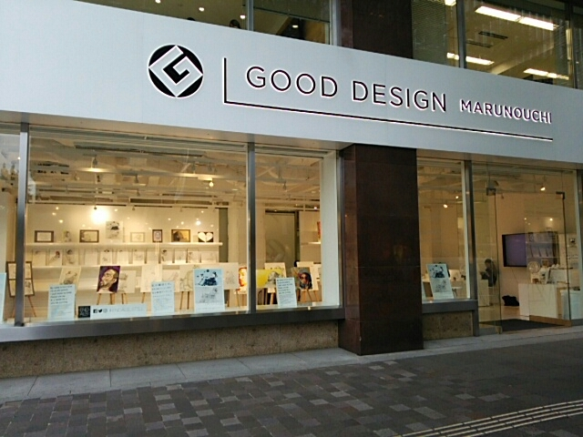 「I\'M STILL」Exhibition @GOOD DESIGN Marunouchi_f0043559_10243550.jpg