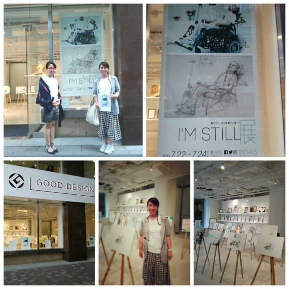 「I\'M STILL」Exhibition @GOOD DESIGN Marunouchi_f0043559_10272935.jpg