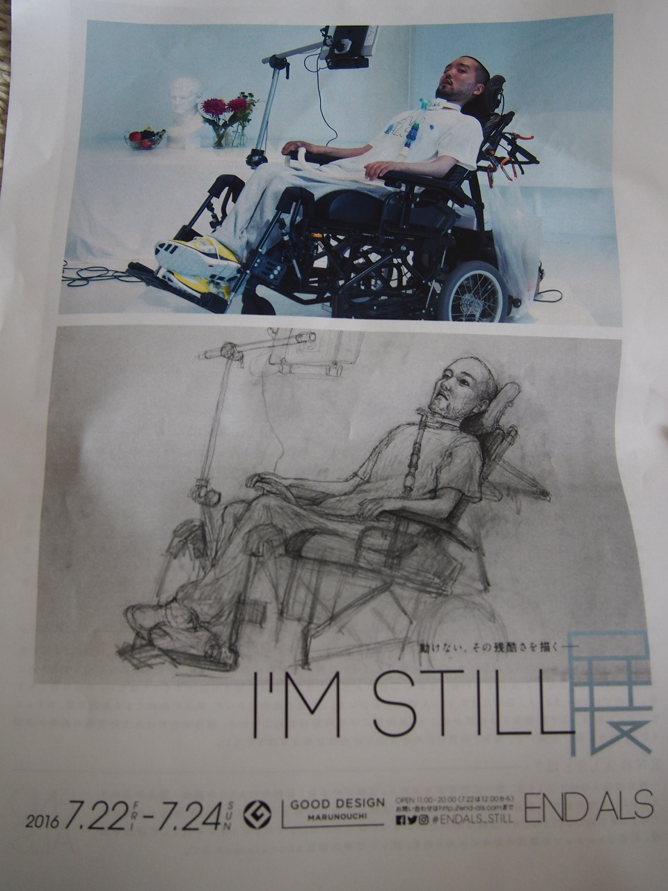 「I\'M STILL」Exhibition @GOOD DESIGN Marunouchi_f0043559_114529.jpg