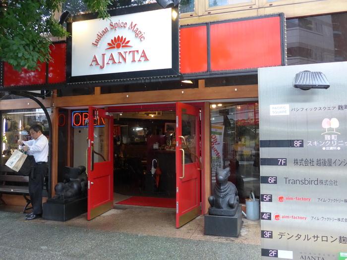 麹町「アジャンタ」へ行く。_f0232060_1425461.jpg