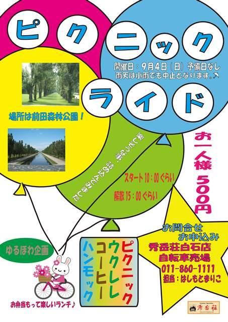 2016.9.4 ピクニックライド _d0197762_1421193.jpg
