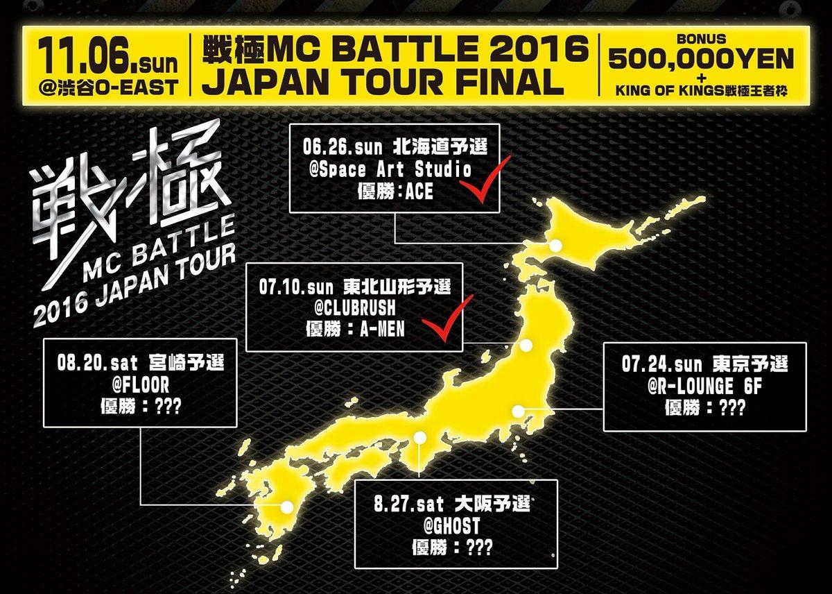 7/24 戦極戦極MCBATTLE 第15章  東京予選 タイムテーブル公開!_e0246863_16374234.jpg