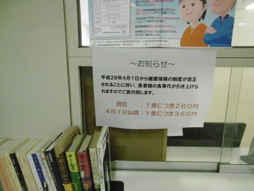 病院食_f0205367_21145931.jpg