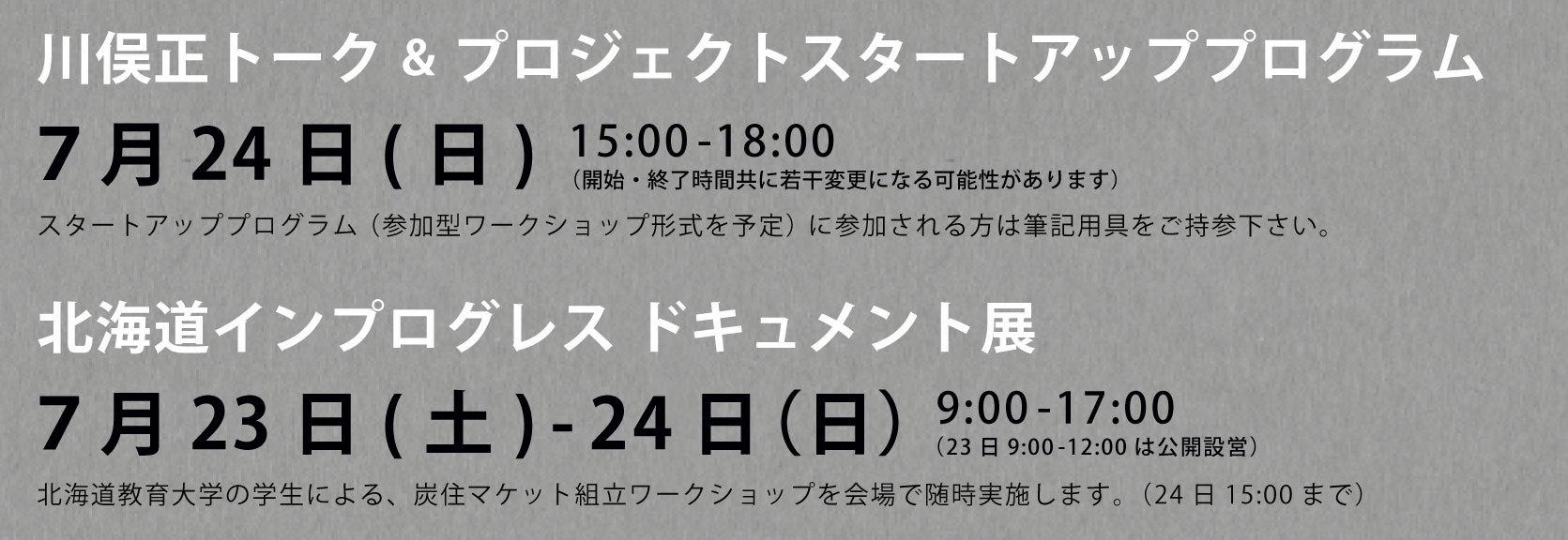 川俣正岩見沢プロジェクト2016_c0189970_05323453.jpg