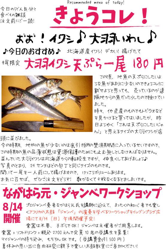 地魚品薄の中の「大羽イワシ」_c0092877_313023.jpg