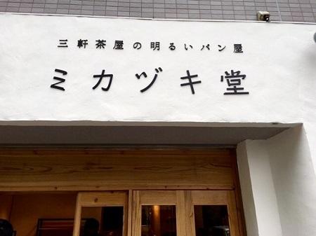 三軒茶屋の明るいパン屋 「ミカヅキ堂」_f0231189_23022929.jpg