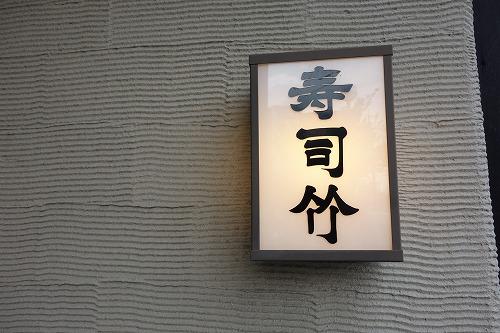 寿司竹 (春日井市)_a0152501_13381324.jpg