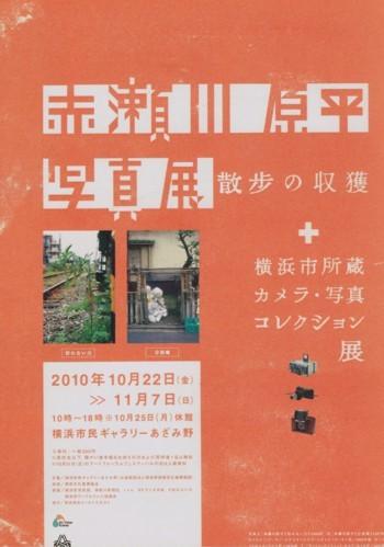 赤瀬川原平写真展 散歩の収穫_f0364509_16581992.jpg