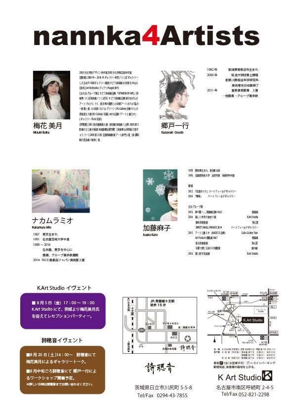 参加作家グループ展のお知らせ_c0366011_21531143.jpg