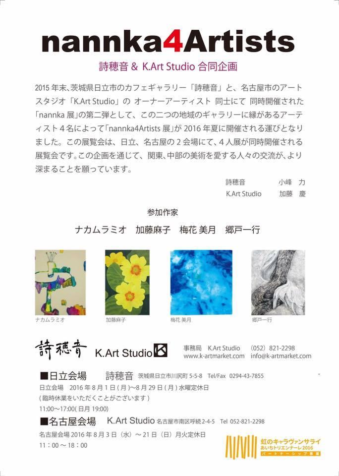 参加作家グループ展のお知らせ_c0366011_22363515.jpg