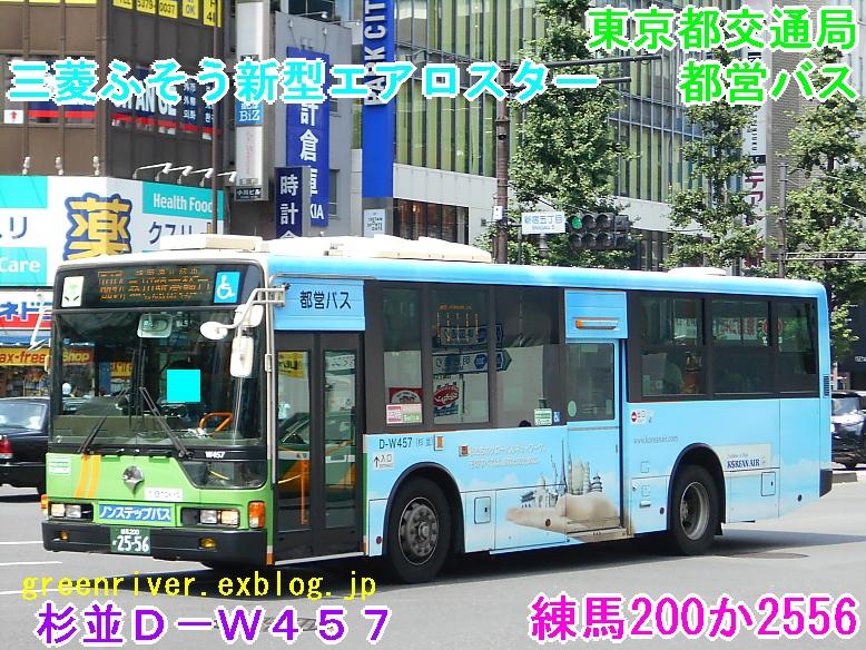 東京都交通局 D-W457_e0004218_20135996.jpg