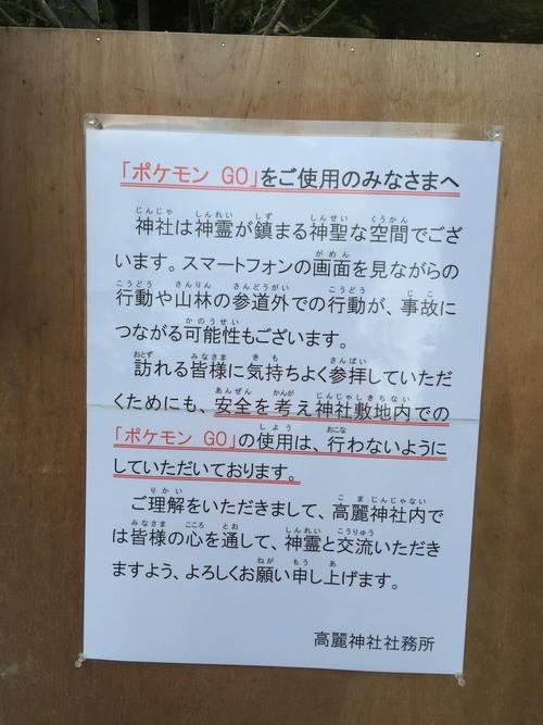 ポケモンGO~_c0331145_2195466.jpg