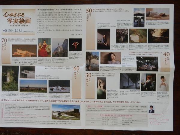 '16,7,24(日)ホキ美術館レポ!_f0060461_10352311.jpg