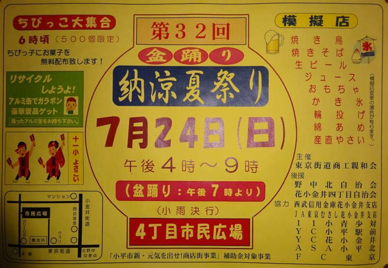 第32回花小金井納涼夏まつり_f0059673_23220578.jpg