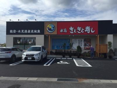 きときと寿司が佐久平にやってきた_d0133485_1152353.jpg