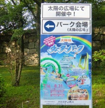 夏のイベント 大阪城 天神祭り_b0176192_10463033.jpg