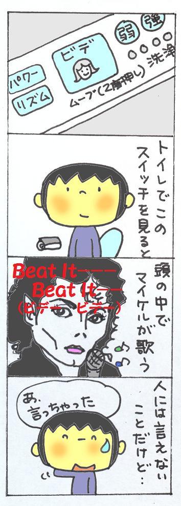 久しぶりの4コマ漫画_f0326895_2119066.jpg