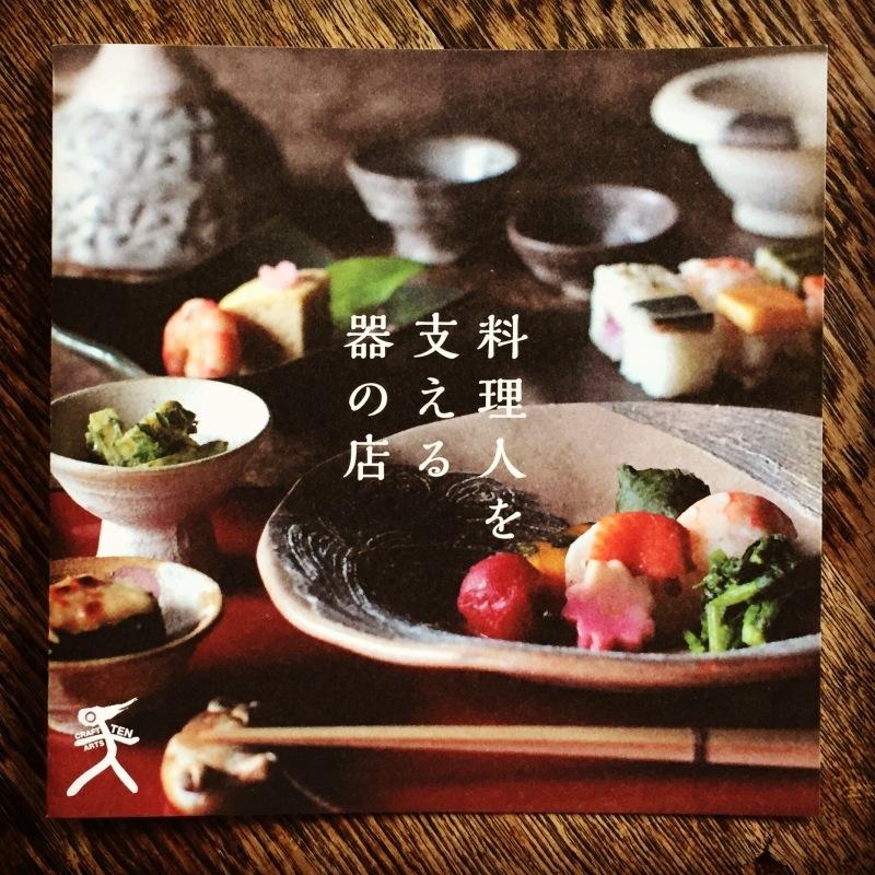 料理人を支える器の店_d0173398_11502195.jpeg