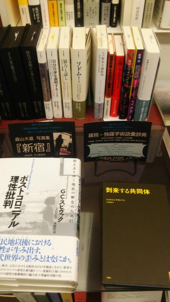 月曜社フェア@八重洲BC本店、最終追加出品とノベルティ残部_a0018105_18421780.jpg