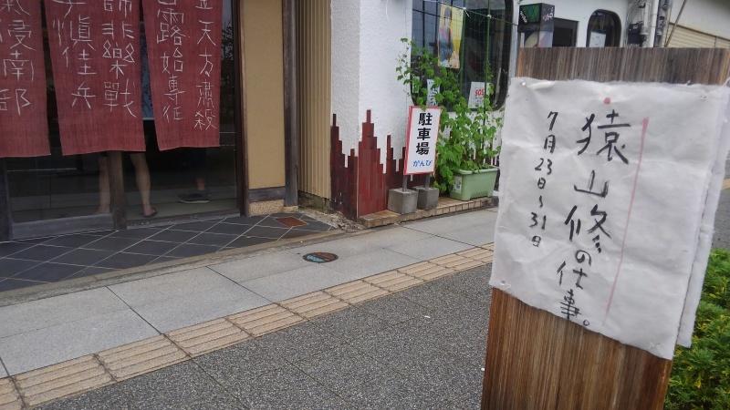 猿山修さんの展示1_f0351305_18071391.jpg