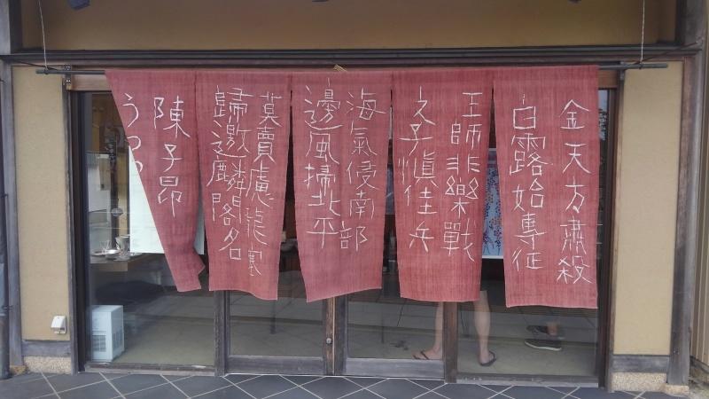 猿山修さんの展示1_f0351305_18075284.jpg