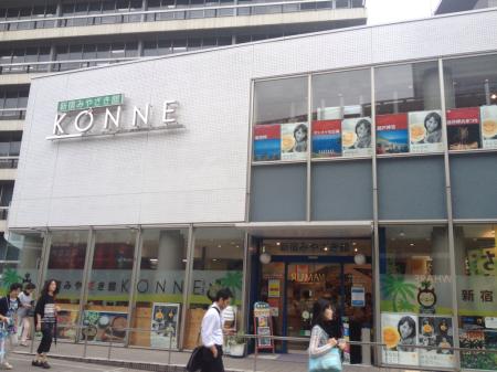 東京初出張 3日目。_a0300410_23205817.jpg