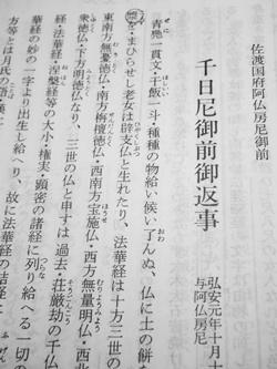 千日尼御前御返事(2016年8月度座談会御書)_b0312424_22325893.jpg
