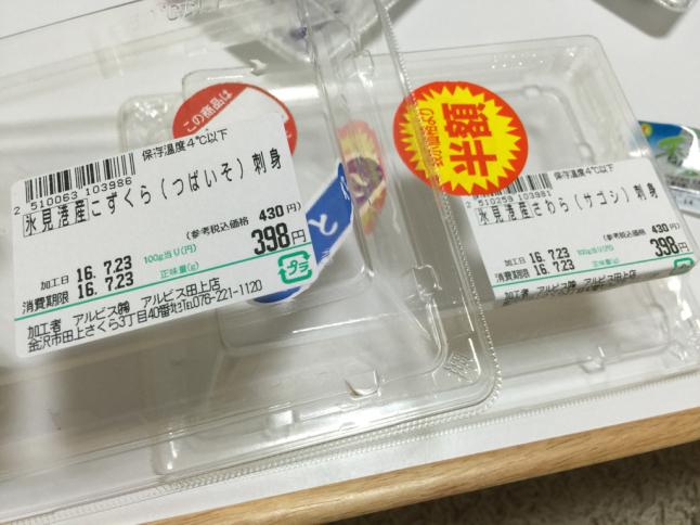 金沢生活第2週目レポ②_c0113733_10163777.jpg