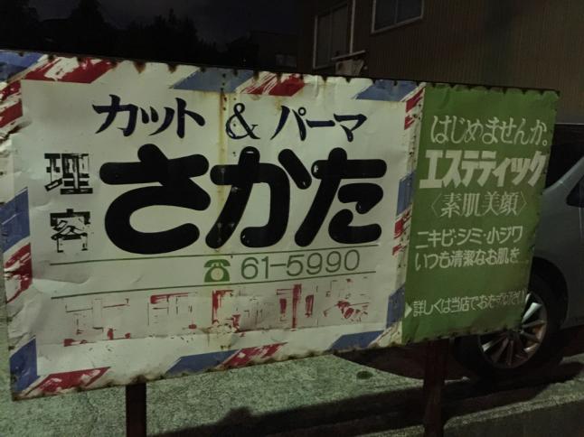 金沢生活第2週目レポ③_c0113733_10440646.jpg