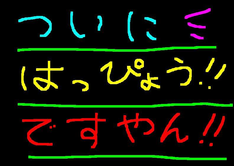 おぉぉぉぉぉ!ですやん!_f0056935_20115716.jpg