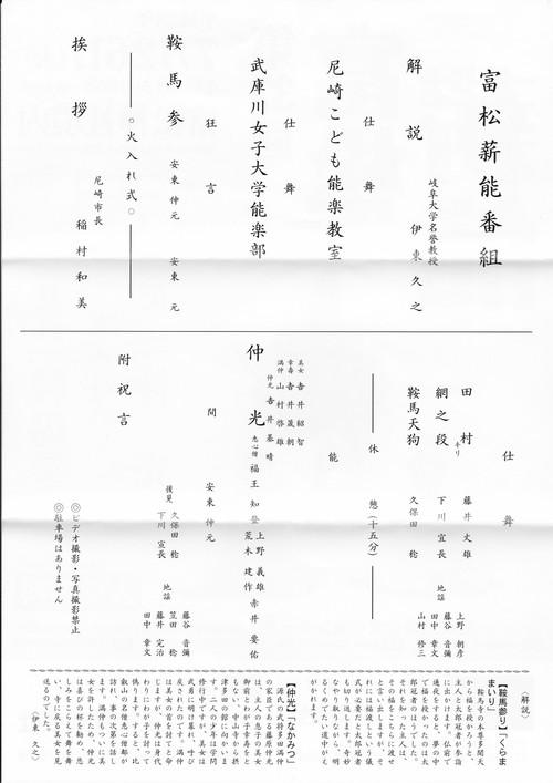 富松薪能_e0227436_0441851.jpg