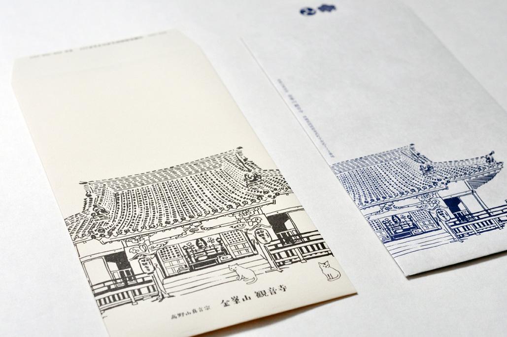 観音寺の封筒_c0191542_954511.jpg