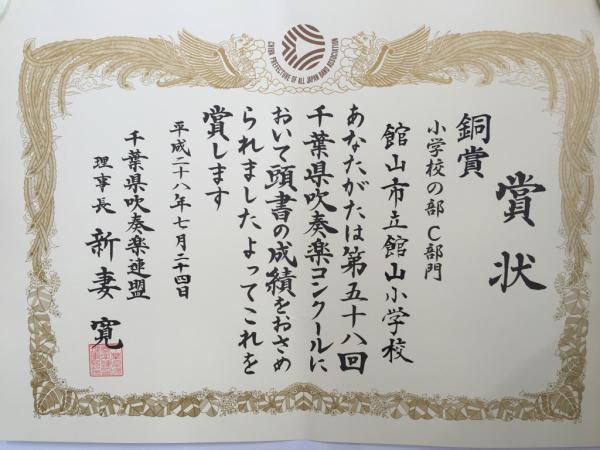 音楽部 千葉県吹奏楽コンクール_b0211757_11295937.jpg