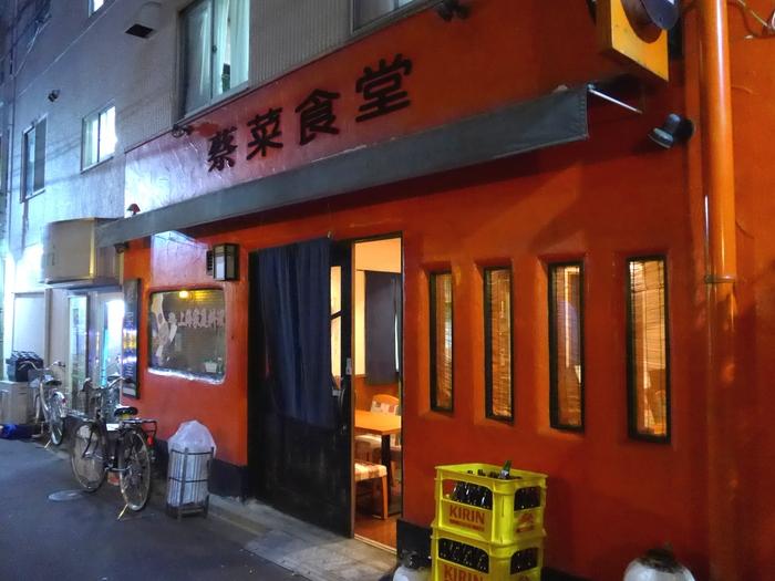 中野「上海料理 蔡菜食堂」へ行く。_f0232060_1655362.jpg