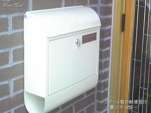 スチール製の郵便受け_c0108065_1541144.jpg