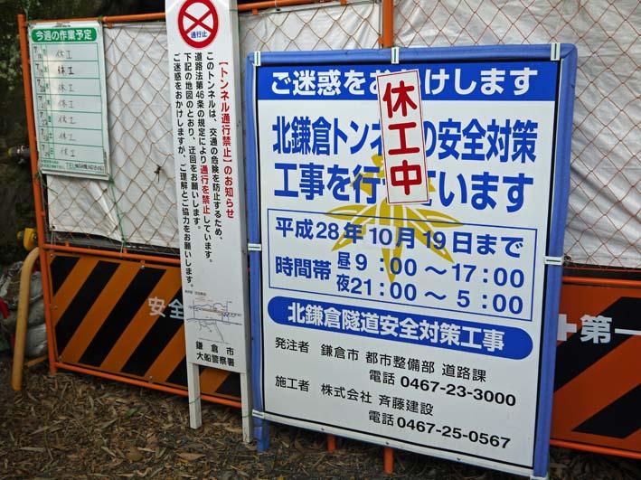 速報!松尾鎌倉市長が緑の洞門の開削見直し、保全表明7・25_c0014967_1384851.jpg