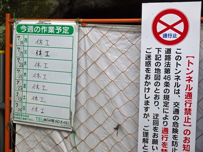 速報!松尾鎌倉市長が緑の洞門の開削見直し、保全表明7・25_c0014967_1391684.jpg